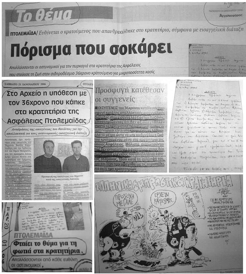 κοζανη-εφημεριδες